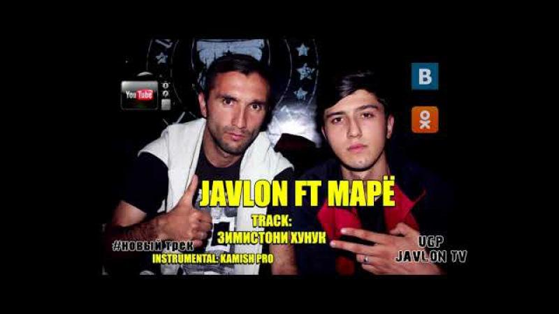 Новый трек [UGP] Javlon ft FM Group Марё - Зимистони Хунук (UGP Javlon)