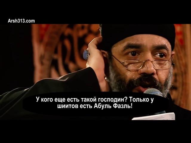 Очень красивая латмия на Ашуру: Только у шиитов есть Аббас (Махмуд Карими)