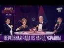 Верховная Рада vs Народ Украины - Что Где Когда Новогодний Вечерний Квартал 2018