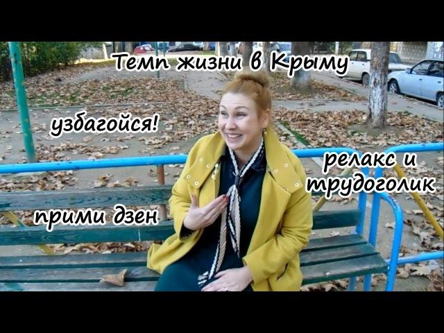 Темп жизни в Крыму. Переезд в Крым на ПМЖ.