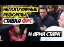 Россию ждут непопулярные реформы Найдена Ария Старк Ставка ФРС и российский рубль