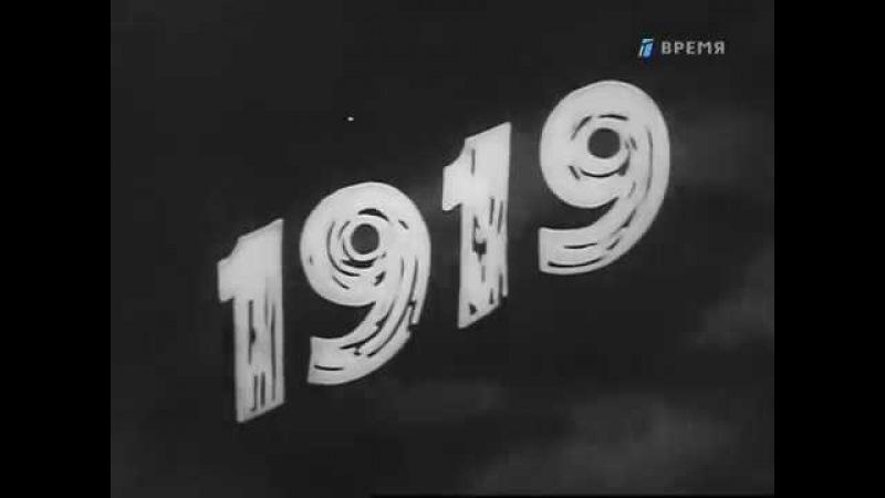 Летопись полувека. 1919 (документально-публицистический сериал)