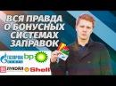 ВСЯ ПРАВДА о бонусных системах заправок Газпром Лукойл BP Shell