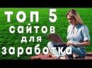 ТОП-5 САЙТОВ ДЛЯ ЗАРАБОТКА В ИНТЕРНЕТЕ БЕЗ ВЛОЖЕНИЙ В 2018 ГОДУ