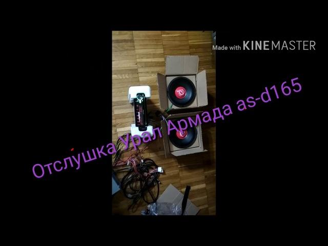 Отслушка бюджетных динамиков Урал Армада as-d165