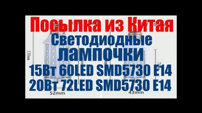 💡 Светодиодные лампочки 15Вт 60LED SMD5730 E14, 20Вт 72LED SMD5730 E14 💡