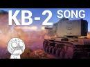 НЕ ВИДЕЛ ТОГО, ЧТО KV-2 SONG в War Thunder
