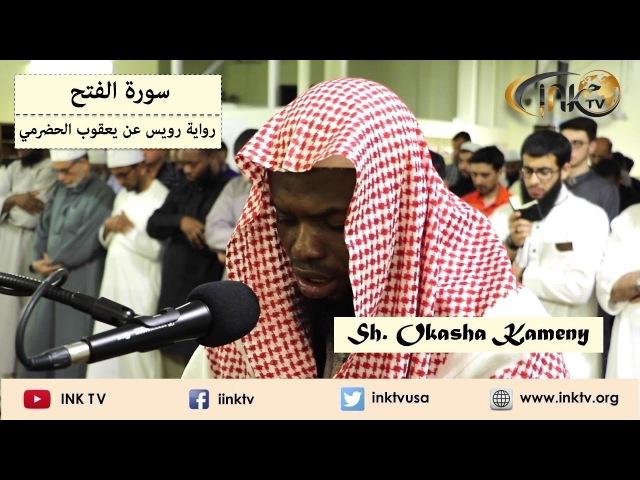 Suratul Fath سورة الفتح Sh Okasha Kameny Ruways 'an Ya'qoob Al Hadrami