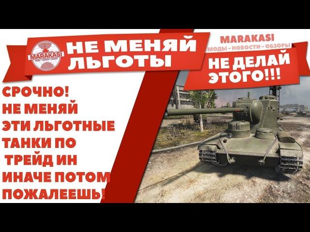 СРОЧНО! НЕ МЕНЯЙ ЭТИ ЛЬГОТНЫЕ ТАНКИ ПО ТРЕЙД ИН (TRADE-IN WOT) ИНАЧЕ ПОТОМ ПОЖАЛЕЕШЬ! worldoftanks wot танки — [wot-vod.ru]