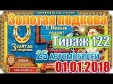 Золотая подкова тираж 122 от 01.01.2018