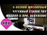 0️⃣Обнуление 💍 ювелирного 5-осевого станка ЧПУ 💍
