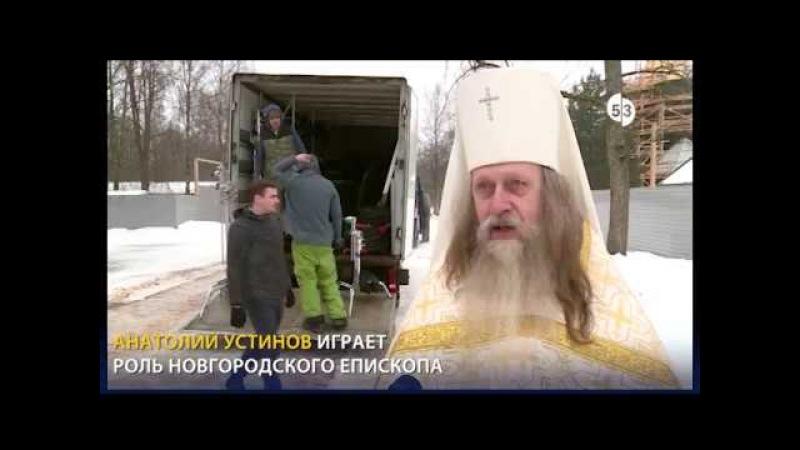 Фильм Рюриковичи. История первой династии снимают в Великом Новгороде