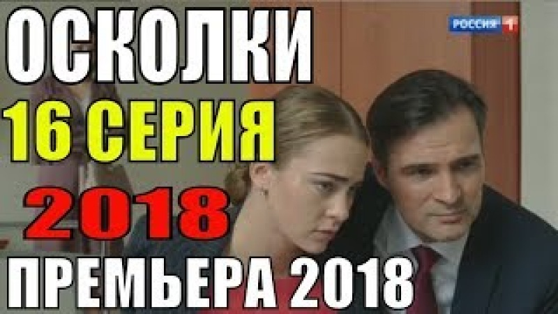 ПРЕМЬЕРА 2018! Осколки 16 серия Премьера 2018 Русские мелодрамы 2018 новинки, сериалы 2018