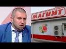 Дмитрий Потапенко Как был продан Магнит на самом деле