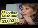 Евгения Альбац Особое мнение 20 02 18