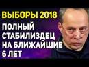 Гудков Соколов Пoлный стaбилиздец нa ближaйшие 6 лeт
