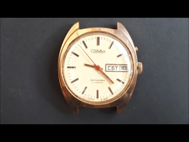 Часы Слава 27 камней автоподзавод сделано в ссср позолоченные Au1