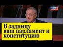 Жириновский жестко ответил США В задницу ваш парламент и вашу конституцию
