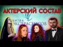 РАЗОБЛАЧЕНИЕ ШОУ БИТВА ЭКСТРАСЕНСОВ / АКТЁРСКИЙ СОСТАВ