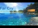 Прохождение игры Far Cry Anti-Terror [Kommando] | Тест на выживание | №4