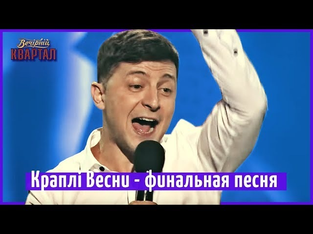 Краплі Весни - финальная песня   Новый Вечерний Квартал 2018