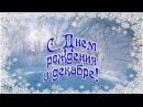 С Днем рождения в декабре Красивое поздравление Красивая видео открытка