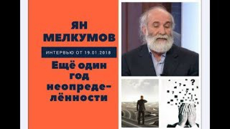 Ян Мелкумов: Еше один год неопределенности