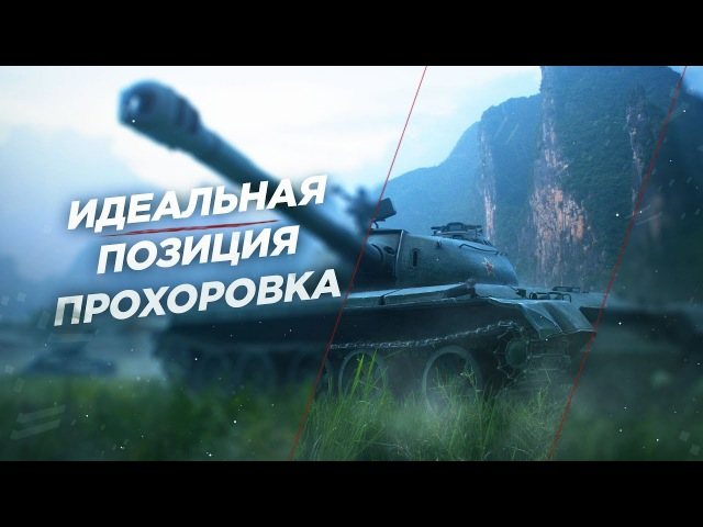 Идеальный маршрут (Позиция) 11 Прохоровка