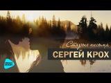 Сергей Крох - Старые письма (Official Audio 2017)