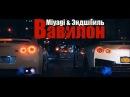 Miyagi Эндшпиль Вавилон Новый Клип 2018
