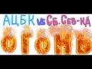 СБОРНАЯ СЕВЕРОДВИНСКА VS АЦБК - ОТБОРОЧНЫЕ СУББОТА