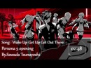 [Lyrics] Persona 5 op - Wake up Get up Get out there