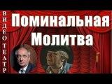 Евгений Леонов - Поминальная Молитва