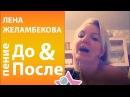 Лена Желамбекова До и После обучения в школе Петь Легко