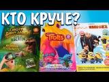Акции Магазин Пятерочка Тролли  Магнит Миньоны  Дикси Смотри Динозавры