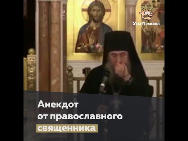 Анекдот от православного священника