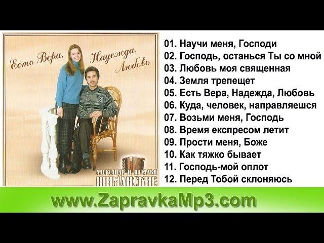 Шиманские - Есть Вера, Надежда, Любовь...