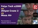 Обзор стабилизаторов Feiyu Tech a2000, Zhiyun Crane 2, Moza Air | Стабилизируй это | Распаковка