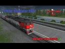 Trainz Simulator 12 - Маршрут БАМ ОЛЕКМА 4