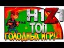 H1Z1 (KOTK) - САМЫЙ ТОП ГОЛОДНЫХ ИГР! - СУРОВОЕ ВЫЖИВАНИЕ!(ДИКИЙ ЭПИК!) 1