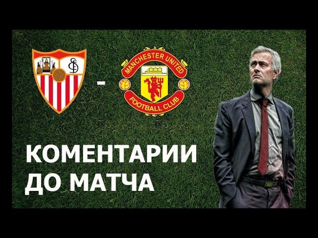 Севилья - Манчестер Юнайтед | Коментарии перед матчем