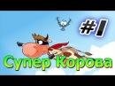 Оригинальное прохождение игры Супер Корова Серия 1