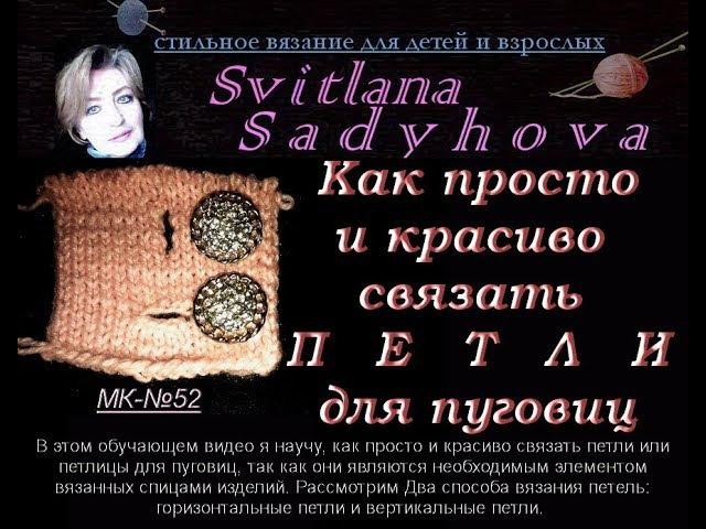 Как просто и красиво связать петли или петлицы для пуговиц. Вязание. МК-№52.How to knit buttonholes)