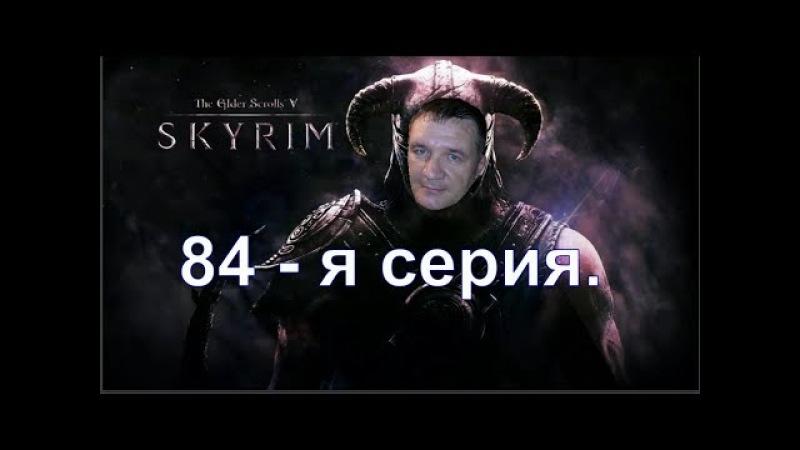 Скайрим 84 - я серия