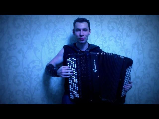 Игра престолов на баяне Зима близко Game of Thrones the accordion
