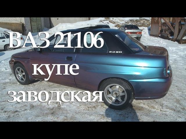 Ваз 21106 купе заводская мелкосерийка
