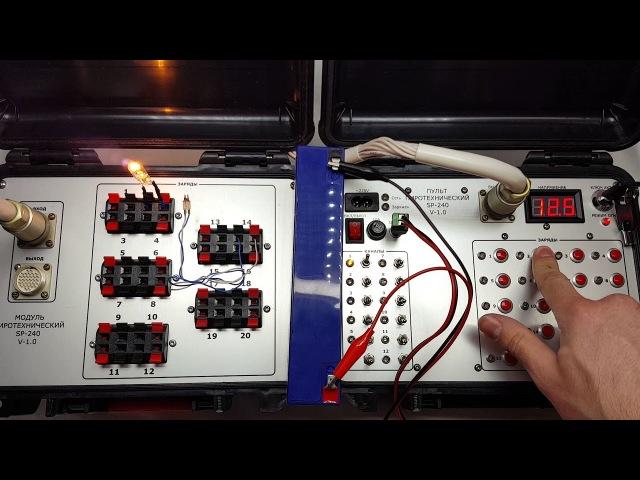 Работа пиротехнического пульта SP 240