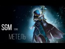 SGM - Метель [song]