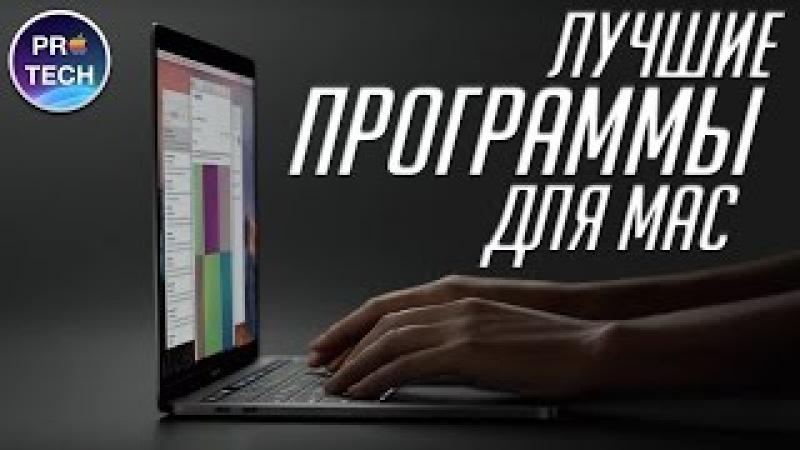 ТОП-10 лучших программ для Mac без которых не может пройти день