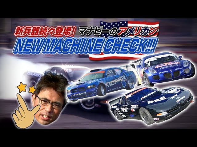 Video Option VOL.155 — D1GP 2006 Rd.8 in USA: US Machine Check.